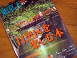 Tokyo_zin