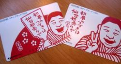 Senndai_shirou