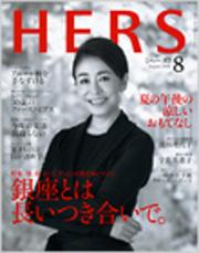 Hers_20080711s_2