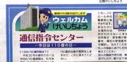 Wellcome_keishicyo