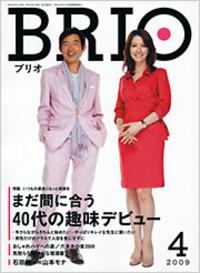 Brio_20090224