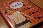 Issei_dvd