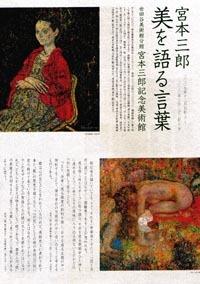 Miyamoto_saburou_chirashi