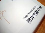 Cyosakuken_no_seiki_2