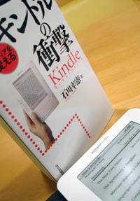 Kindle_shock