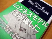 Shibunn_tv