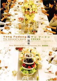 Yang_fudong