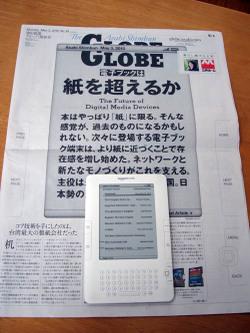 Asahi_globe