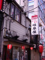 Gifuya