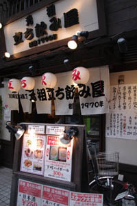 Ganso_tachinomi