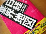 Gyokai_chizu_2