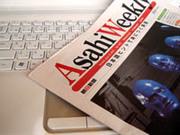 Asahi_weekly_2