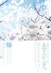 Harunohikari