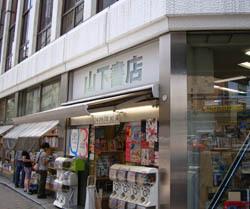 Yamashita_syoten