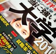 Toyo_keizai