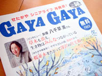 Gayagaya