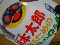 Okamoto_taro