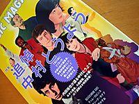 Music_magazine