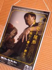issei_ogata