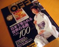 Nikkei_off