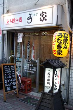 Tachinomi1