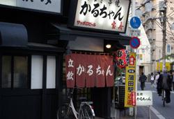 Tachinomi2