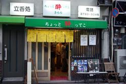Tachinomi3