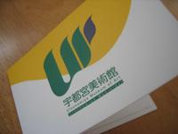Utunomiya_museum3