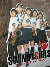 swing_girls.jpg