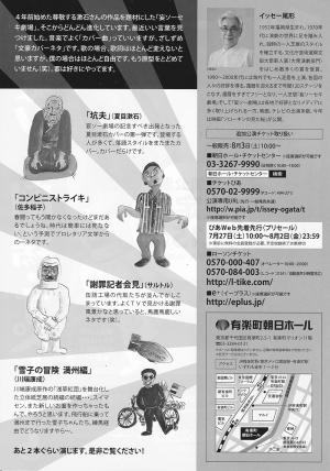 20191115_yurakucho_asahi_ura